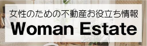 女性のための不動産お役立ち情報 Woman Estate