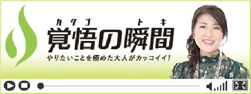 覚悟の瞬間 祥エステートオフィス株式会社 杉山智子